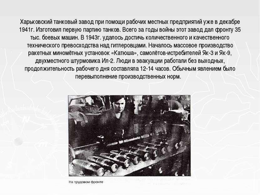 Харьковский танковый завод при помощи рабочих местных предприятий уже в декаб...