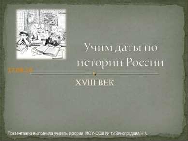 XVIII ВЕК * Презентацию выполнила учитель истории МОУ-СОШ № 12 Виноградова Н.А.