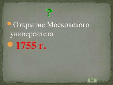 Открытие Московского университета 1755 г.