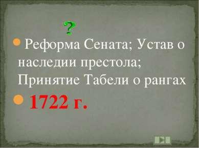 Реформа Сената; Устав о наследии престола; Принятие Табели о рангах 1722 г.