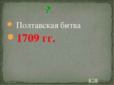 Полтавская битва 1709 гг.