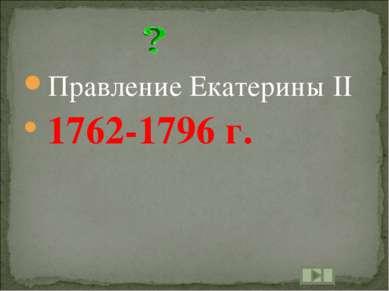 Правление Екатерины II 1762-1796 г.