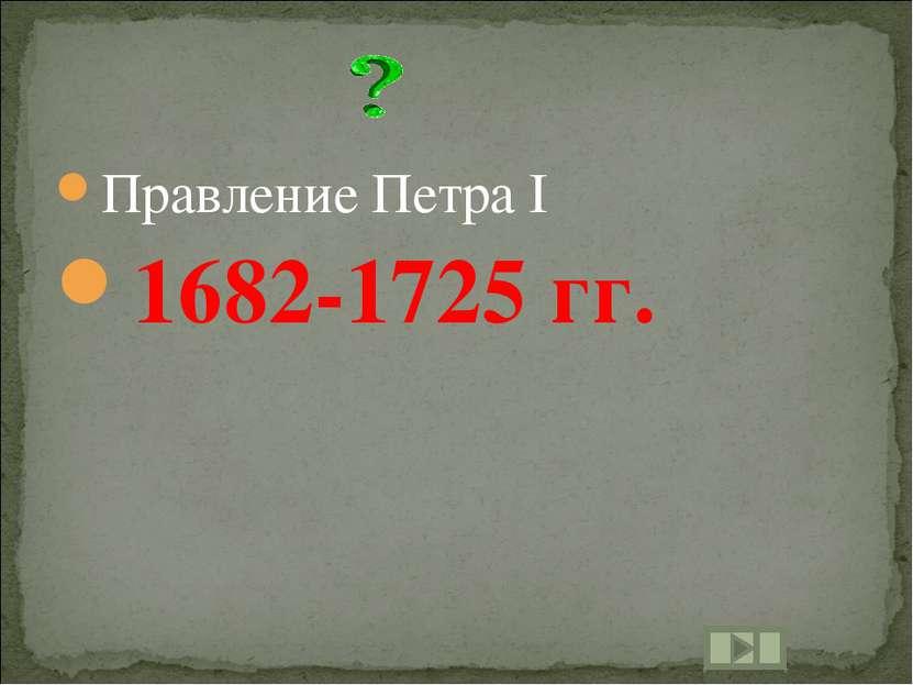 Правление Петра I 1682-1725 гг.