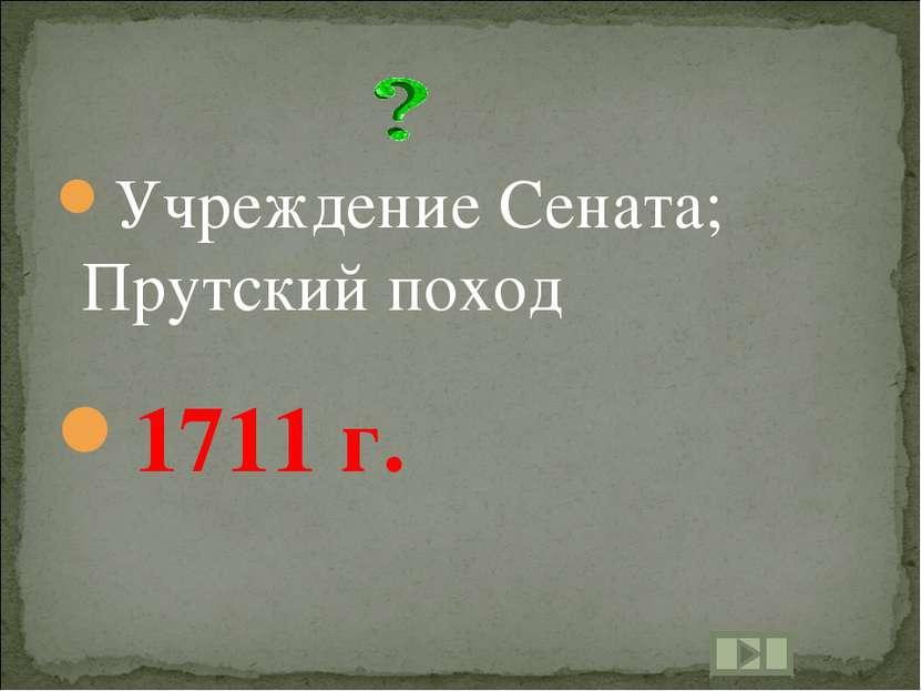 Учреждение Сената; Прутский поход 1711 г.