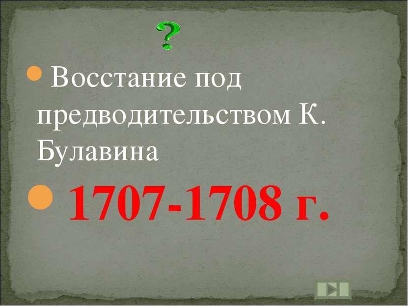 Восстание под предводительством К. Булавина 1707-1708 г.