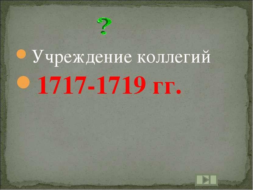 Учреждение коллегий 1717-1719 гг.