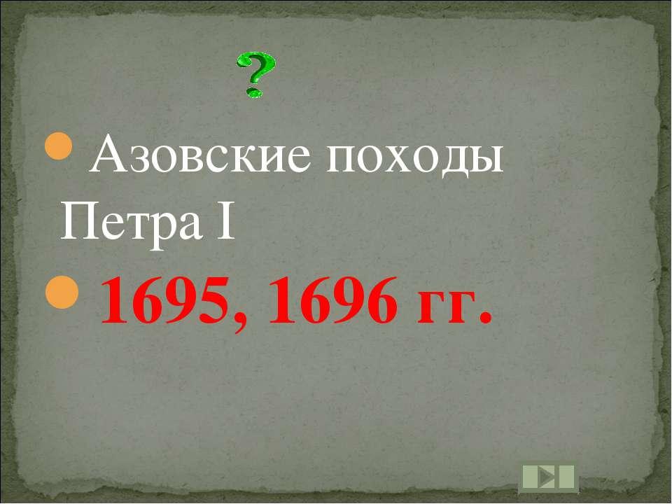 Азовские походы Петра I 1695, 1696 гг.