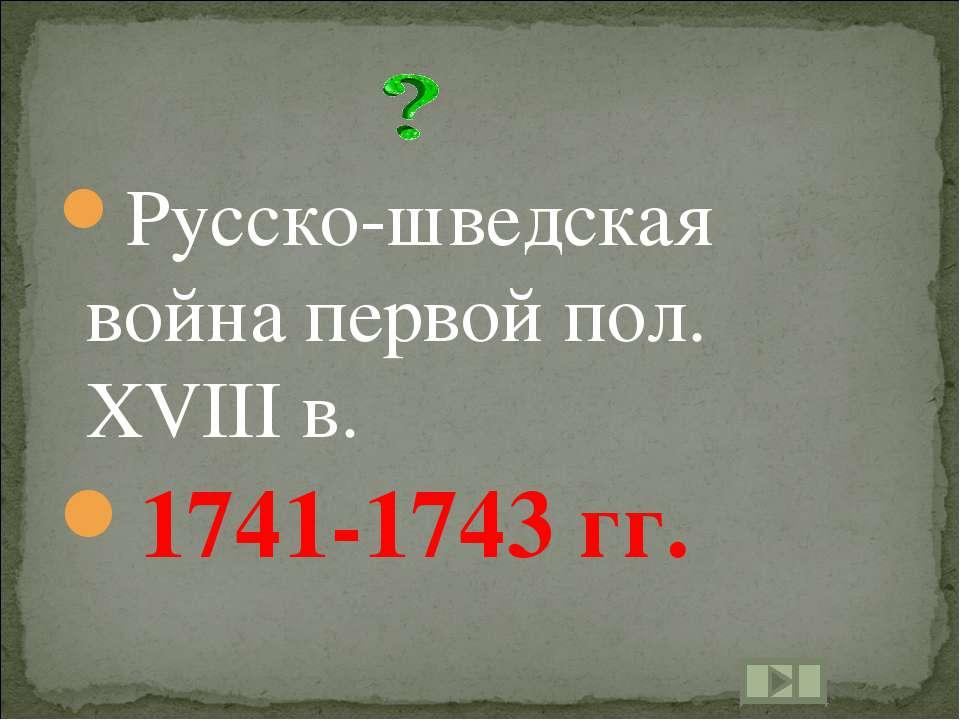 Русско-шведская война первой пол. XVIII в. 1741-1743 гг.