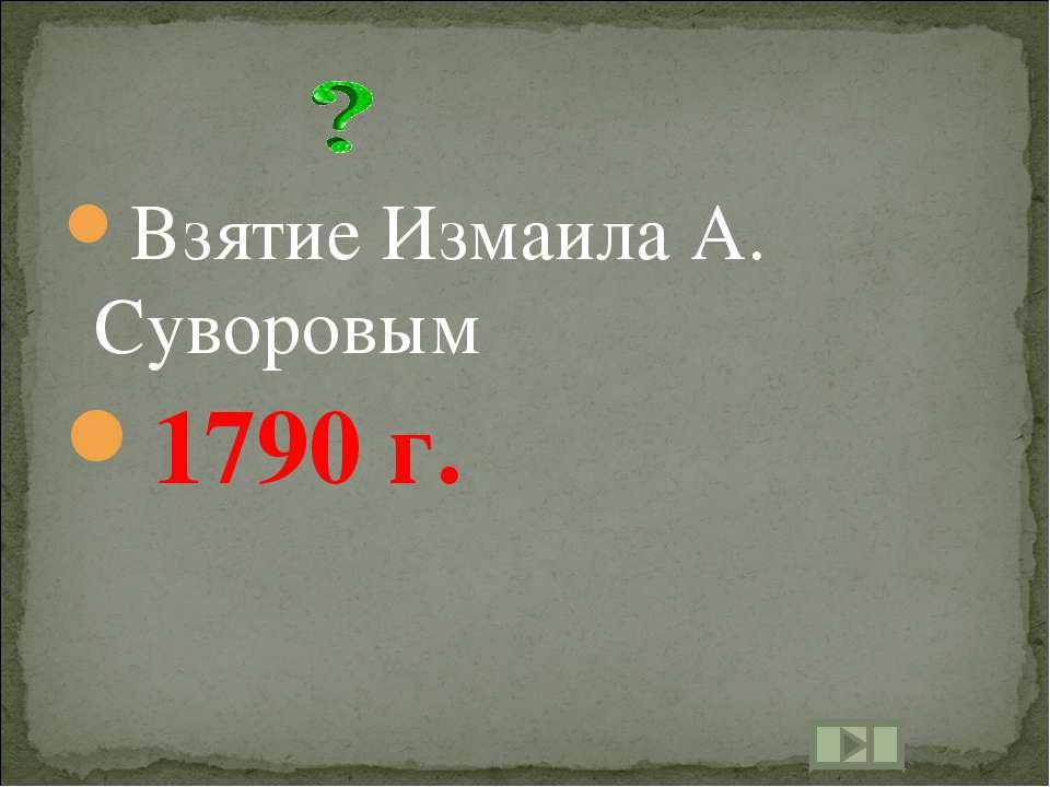 Взятие Измаила А. Суворовым 1790 г.