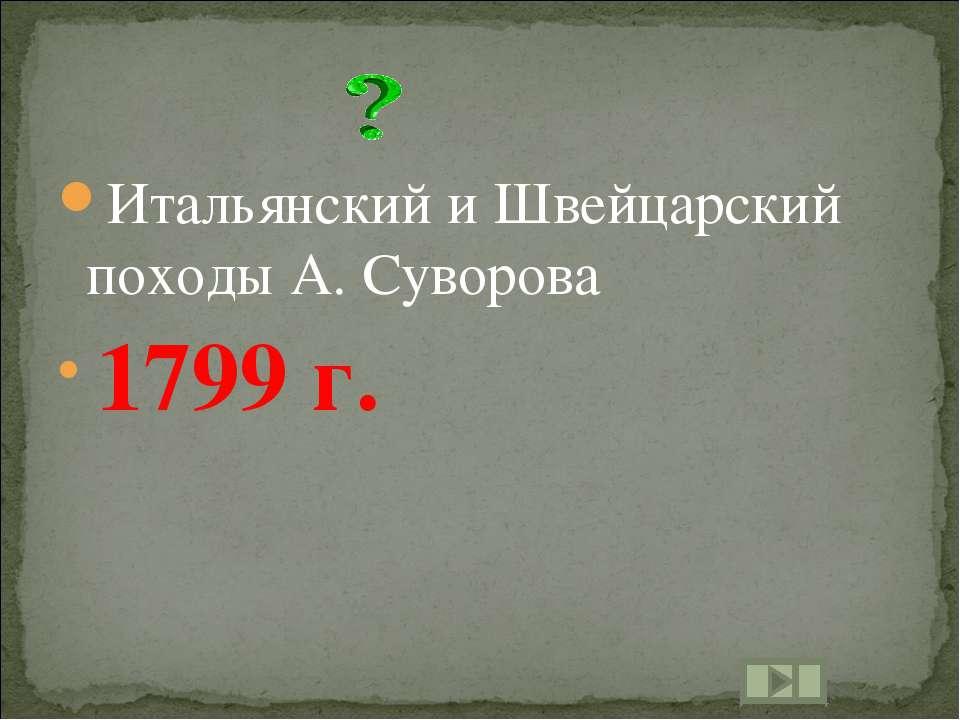 Итальянский и Швейцарский походы А. Суворова 1799 г.