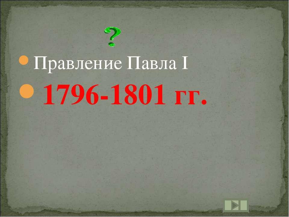 Правление Павла I 1796-1801 гг.
