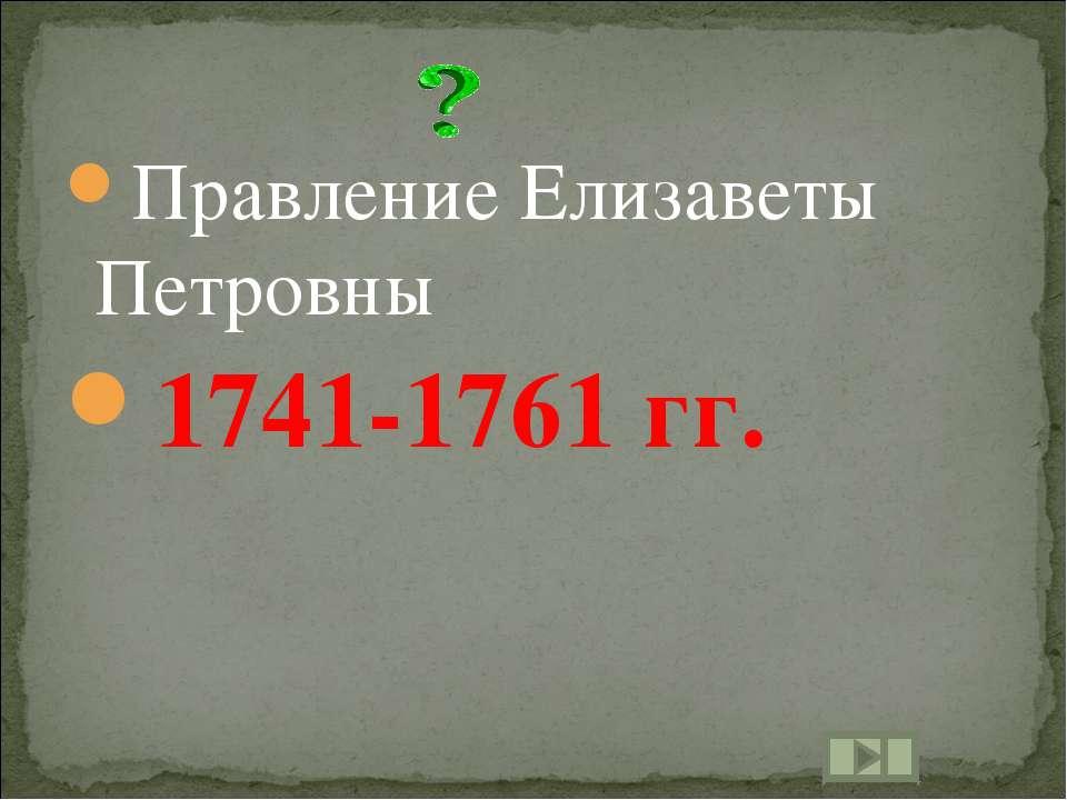 Правление Елизаветы Петровны 1741-1761 гг.