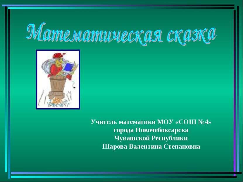 Учитель математики МОУ «СОШ №4» города Новочебоксарска Чувашской Республики Ш...