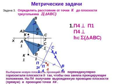 Метрические задачи А1 А2 Выбираем новую плоскость проекций П4 перпендикулярно...