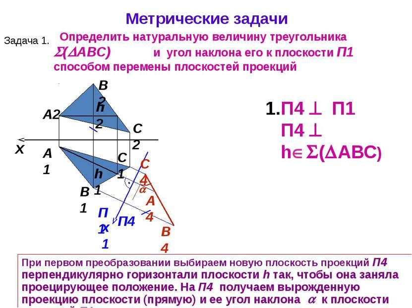А1 А2 При первом преобразовании выбираем новую плоскость проекций П4 перпенди...