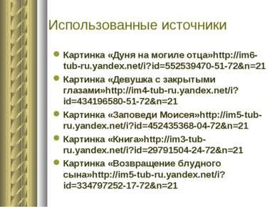 Использованные источники Картинка «Дуня на могиле отца»http://im6-tub-ru.yand...