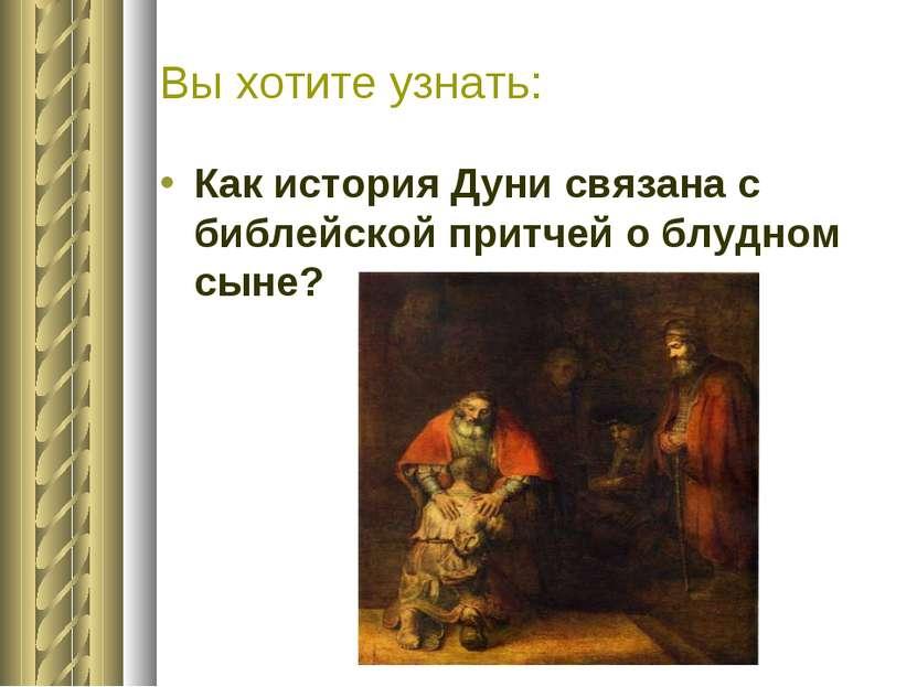 Вы хотите узнать: Как история Дуни связана с библейской притчей о блудном сыне?