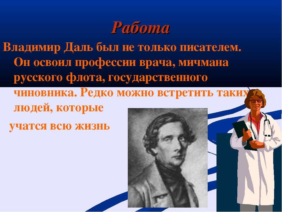 Работа Владимир Даль был не только писателем. Он освоил профессии врача, мичм...