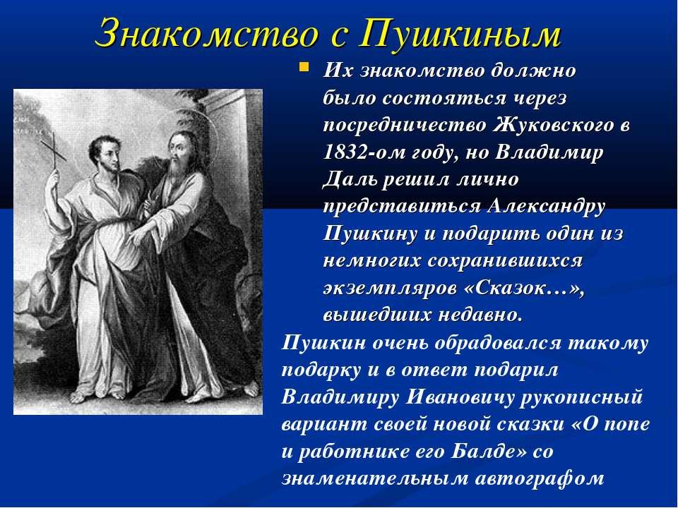Знакомство с Пушкиным Их знакомство должно было состояться через посредничест...