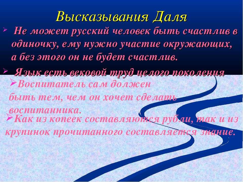 Высказывания Даля Не может русский человек быть счастлив в одиночку, ему нужн...