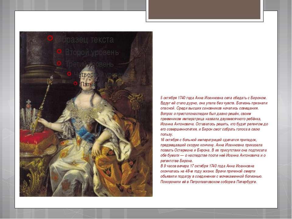 5 октября 1740 года Анна Иоанновна села обедать с Бироном. Вдруг ей стало дур...