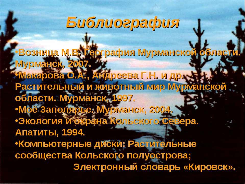 Библиография Возница М.В. География Мурманской области. Мурманск, 2007. Макар...