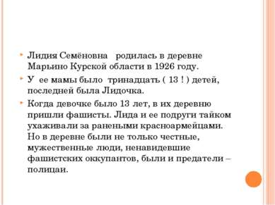 Лидия Семёновна родилась в деревне Марьино Курской области в 1926 году. У ее ...