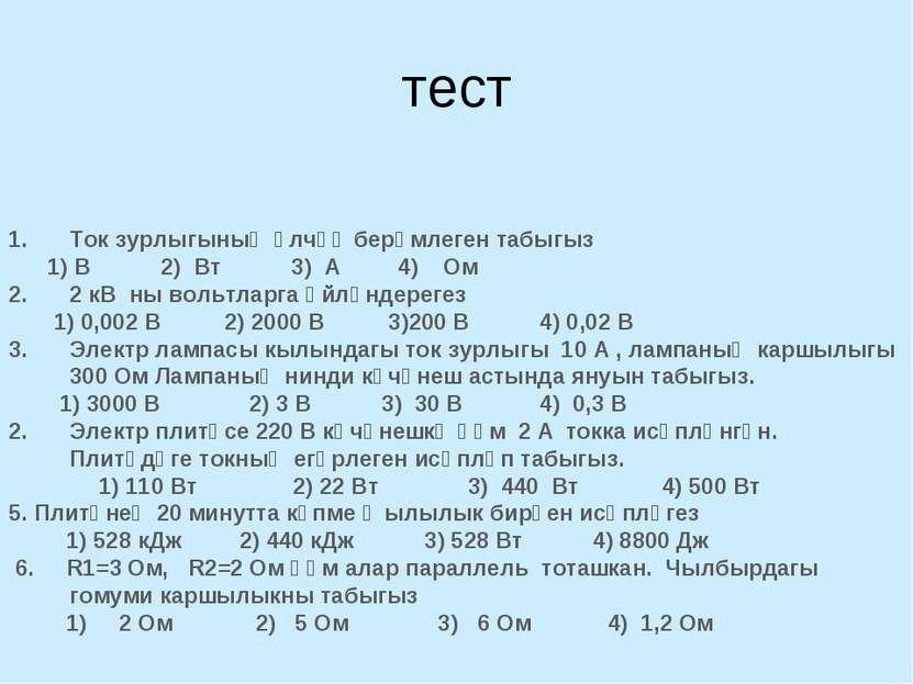 тест Ток зурлыгының үлчәү берәмлеген табыгыз 1) В 2) Вт 3) А 4) Ом 2 кВ ны во...