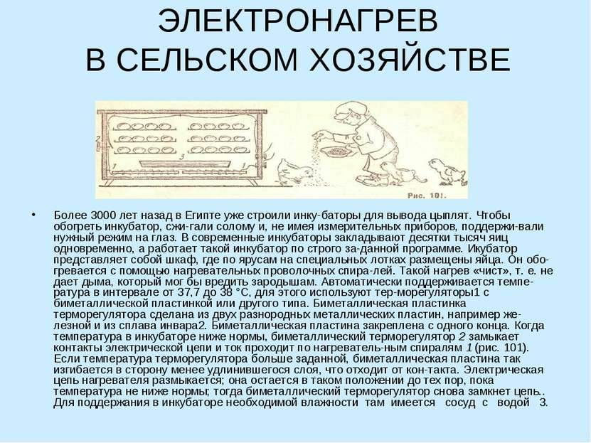 ЭЛЕКТРОНАГРЕВ В СЕЛЬСКОМ ХОЗЯЙСТВЕ Более 3000 лет назад в Египте уже строили ...
