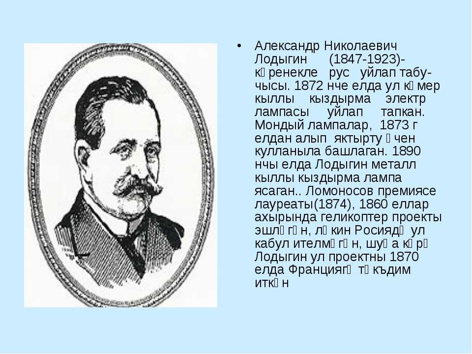 Александр Николаевич Лодыгин (1847-1923)-күренекле рус уйлап табу чысы. 1872 ...