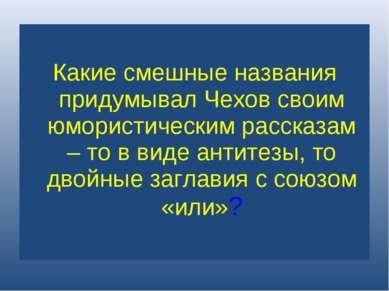 Какие смешные названия придумывал Чехов своим юмористическим рассказам – то в...