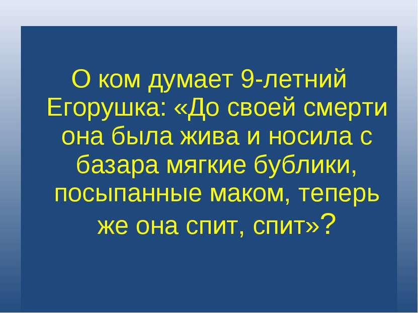 О ком думает 9-летний Егорушка: «До своей смерти она была жива и носила с баз...