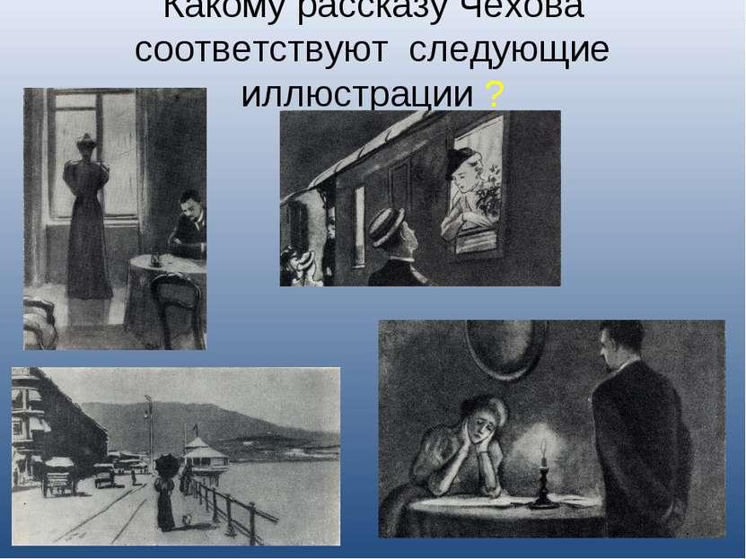 Какому рассказу Чехова соответствуют следующие иллюстрации ?