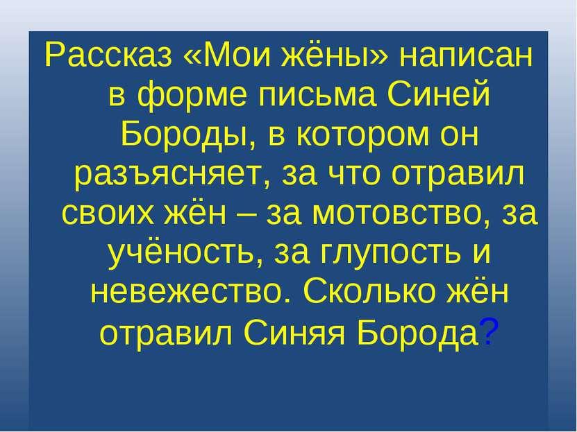 Рассказ «Мои жёны» написан в форме письма Синей Бороды, в котором он разъясня...