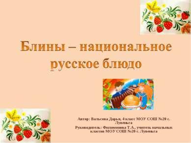 Автор: Вальсова Дарья, 4 класс МОУ СОШ №20 с. Лувеньга Руководитель: Филимоно...