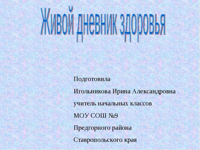 Подготовила Игольникова Ирина Александровна учитель начальных классов МОУ СОШ...