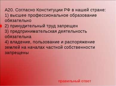 А20. Согласно Конституции РФ в нашей стране: 1) высшее профессиональное образ...