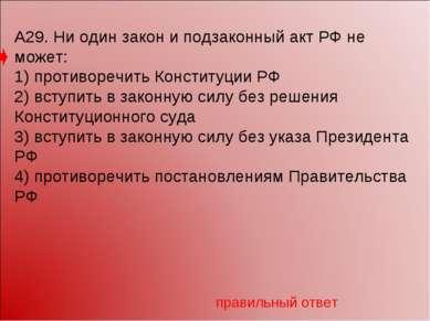 А29. Ни один закон и подзаконный акт РФ не может: 1) противоречить Конституци...