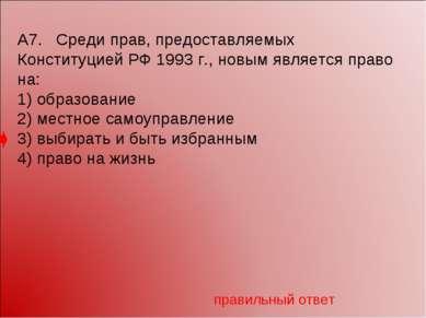 А7. Среди прав, предоставляемых Конституцией РФ 1993 г., новым является право...