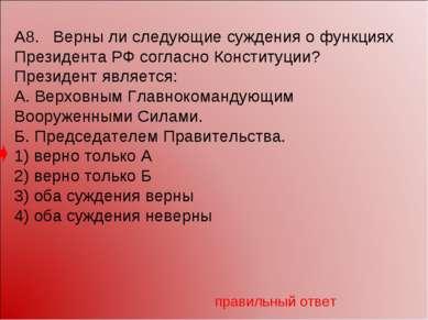 А8. Верны ли следующие суждения о функциях Президента РФ согласно Конституции...