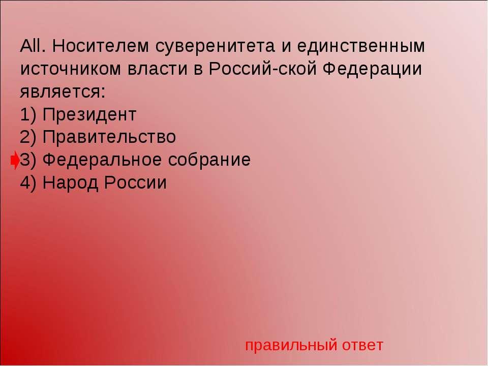 All. Носителем суверенитета и единственным источником власти в Россий ской Фе...