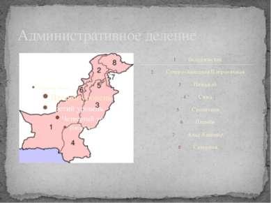 Белуджистан Северо-Западная Пограничная Пенджаб Синд Столичная Племён Азад-Ка...