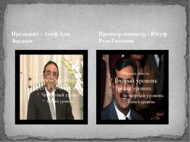 Президент - Асиф Али Зардари Премьер-министр - Юсуф Реза Гиллани