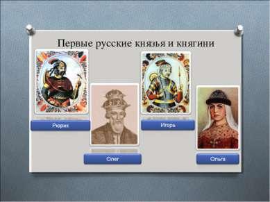 Первые русские князья и княгини
