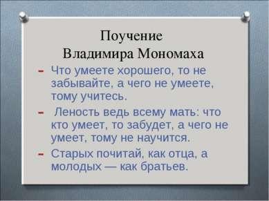 Поучение Владимира Мономаха Что умеете хорошего, то не забывайте, а чего не у...