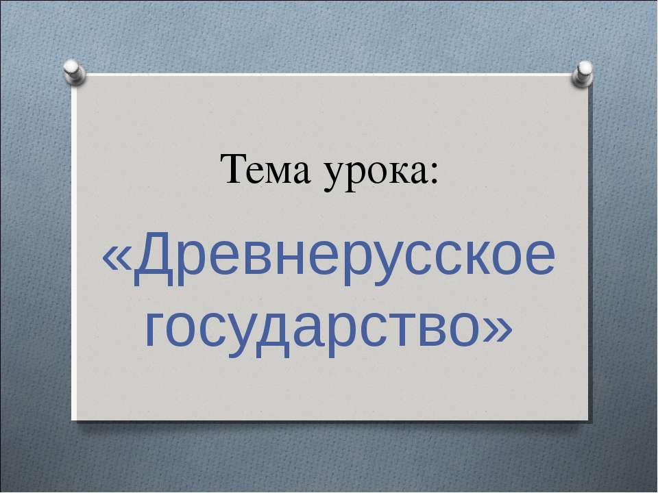 Тема урока: «Древнерусское государство»