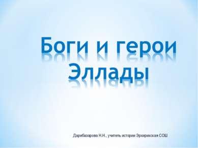 Дарибазарова Н.Н., учитель истории Эрхирикская СОШ