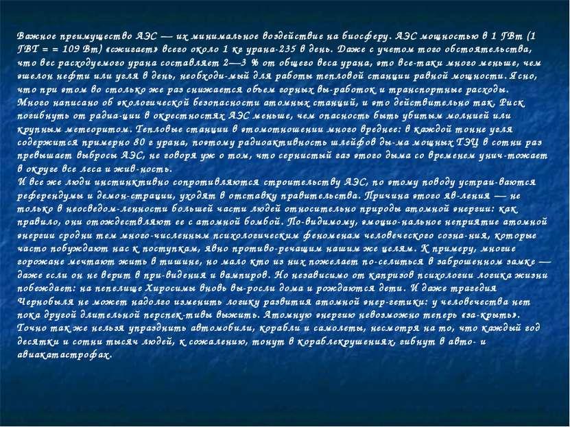 Важное преимущество АЭС — их минимальное воздействие на биосферу. АЭС мощност...