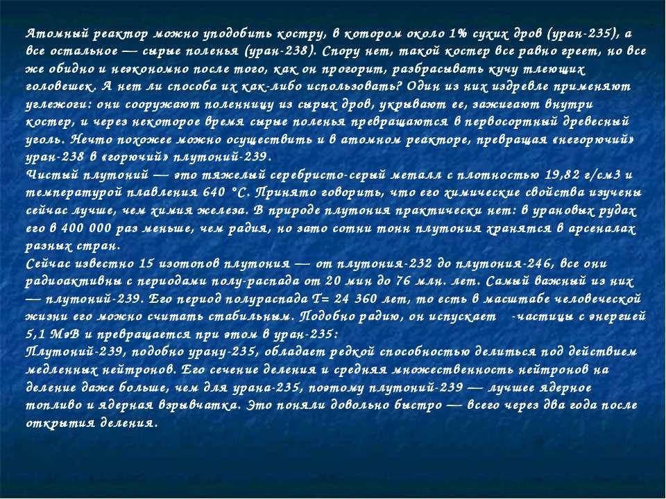 Атомный реактор можно уподобить костру, в котором около 1% сухих дров (уран-2...
