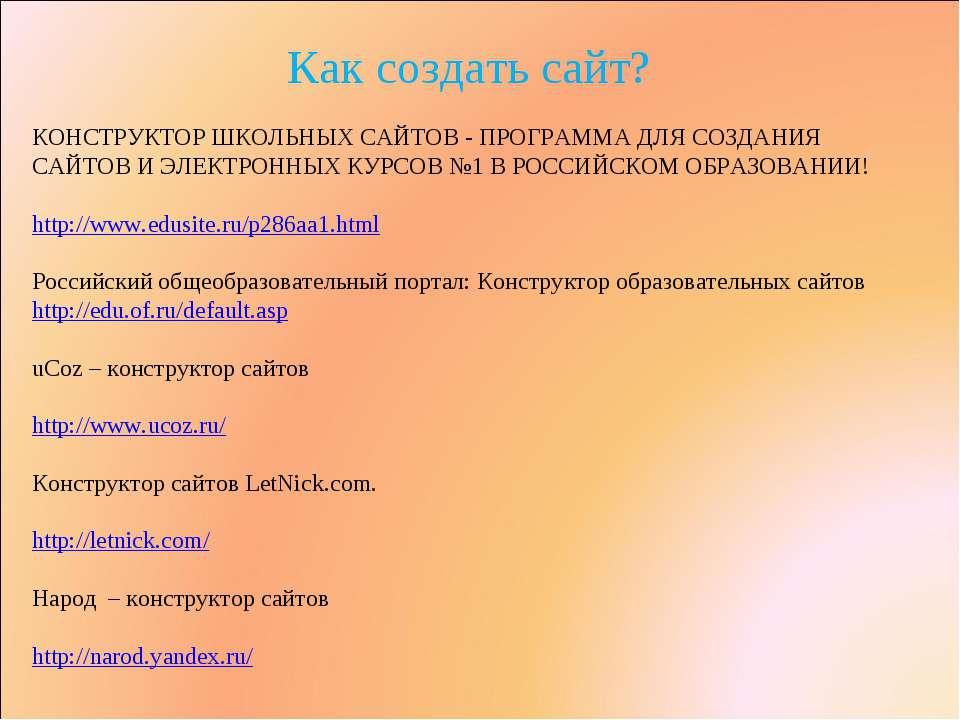 Как создать сайт? КОНСТРУКТОР ШКОЛЬНЫХ САЙТОВ - ПРОГРАММА ДЛЯ СОЗДАНИЯ САЙТОВ...